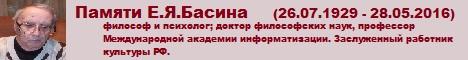 Памяти Евгения Яковлевича Басина