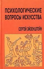 Сергей Эйзенштейн. Психологические вопросы искусства. МОСКВА СМЫСЛ 2002.doc